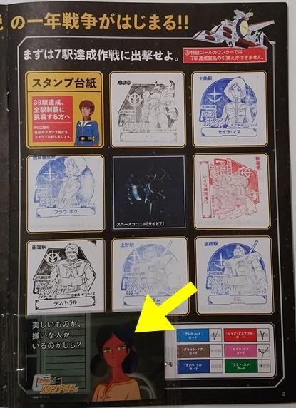 7駅達成2.JPG