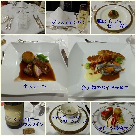 シンフォニーお料理.jpg
