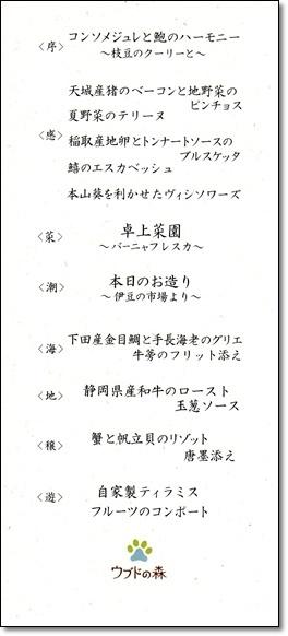 menu25.jpg