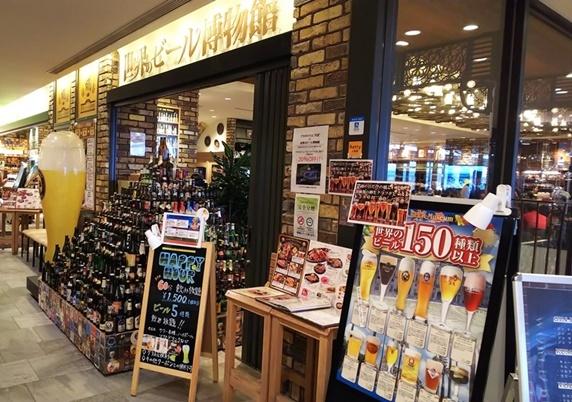6.15ビール博物館 (1).JPG