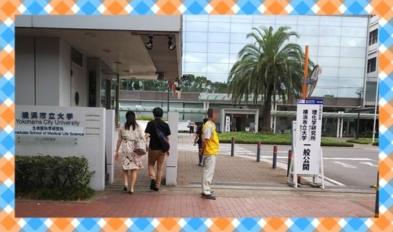 理研横浜.jpg
